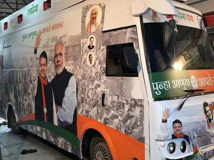Maha Janadesh Yatra in jalgaon | मुख्यमंत्र्यांची महाजनादेश यात्रा आज जळगाव जिल्ह्यात