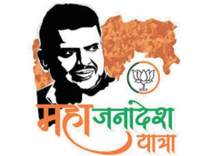 Changes in Mahajanesh Yatra due to the death of Arun Jaitley | अरुण जेटली यांच्या निधनामुळे महाजनादेश यात्रेत बदल