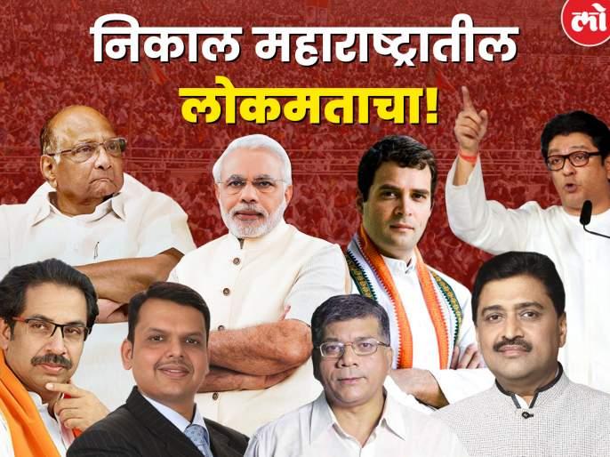 Maharashtra Lok Sabha Election Results & Winners 2019, Live Vote Counting Results   महाराष्ट्र लोकसभा निवडणूक निकाल लाइव्ह 2019: राज्यात महायुतीचा झेंडा, महाआघाडीला जनतेनं नाकारलं