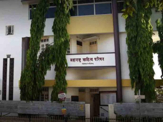People oriented of Sahitya Parishad, growth in membership into three-and a half years | साहित्य परिषद लोकाभिमुख, तीन वर्षात वाढले तेवीसशे सभासद