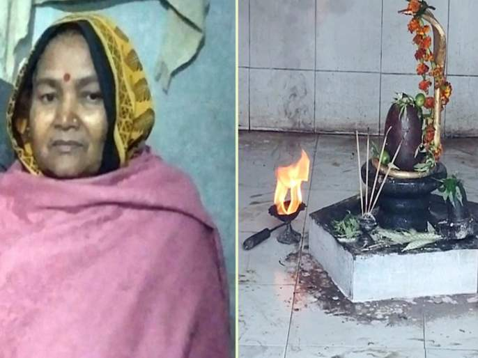 on mahashivratri old woman died during paying obeisance to shivalinga in gorakhpur   महाशिवरात्रीला शिवलिंगावर डोकं टेकवताच महिलेचा मृत्यू; गावात हळहळ व्यक्त