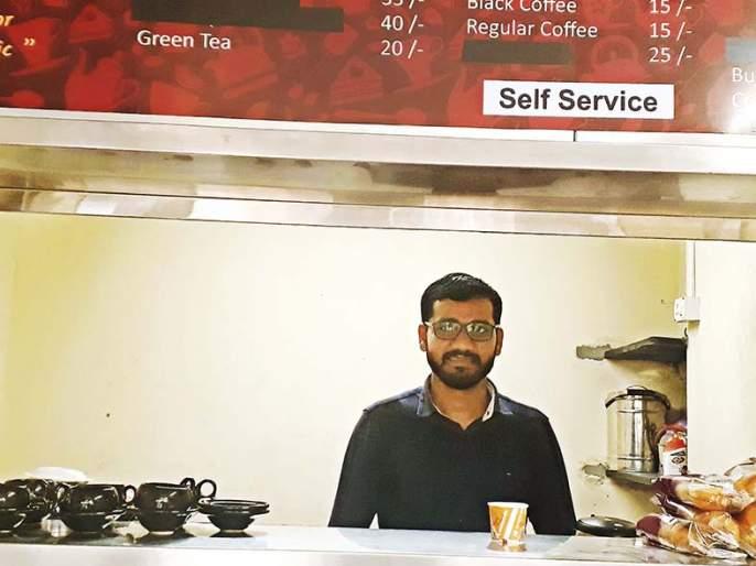 Engineering, did a lecturer, but tea plate ran open ... | इंजिनिअरिंग केलं, प्राध्यापकही झाला पण चहाचं हॉटेल उघडणं भाग पडलं...