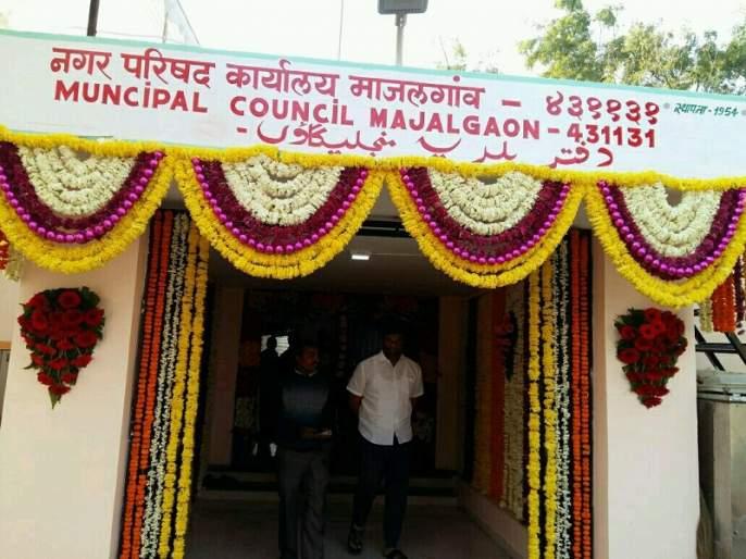 The Urban Development Department took control on Majalgaon Municipality expenses | नगरविकास खात्याने माजलगाव नगरपालिकेच्या मुसक्या आवळल्या