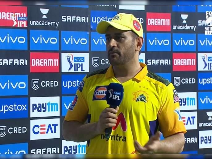 "IPL 2021, CSK vs PBKS T20 : ""Makes me feel very old"", MS Dhoni on playing his 200 game for Chennai Super kings | IPL 2021, CSK vs PBKS T20 : चेन्नई सुपर किंग्सच्या विजयानंतर महेंद्रसिंग धोनी म्हणाला, मला म्हातारा झाल्यासारखं वाटतंय!"