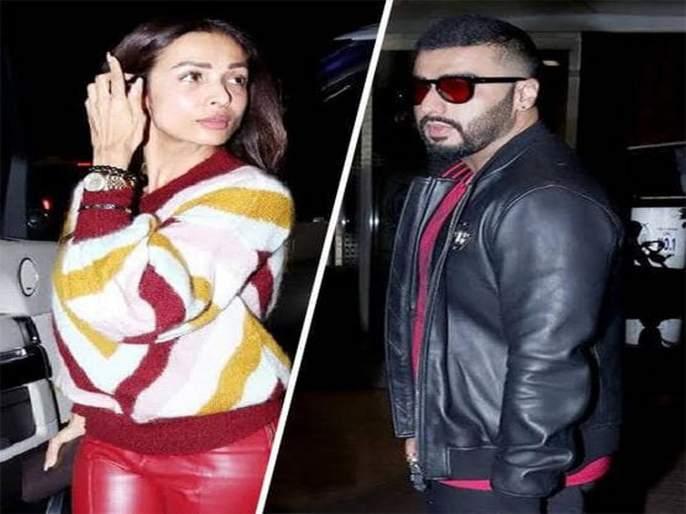 Malaika Arora And Arjun kapoor Spotted Together At Airport See Pics | पुन्हा एकदा मलायका आणि अर्जुन निघाले व्हॅकेशनवर, तर एअरपोर्टवर पाहायला मिळाला स्टनिंग लूक
