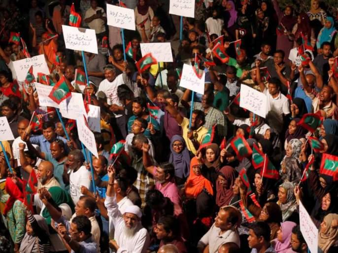 Supreme Court's major decision during the Maldives political crisis   मालदीव संकट : अखेर सर्वोच्च न्यायालयाचे एक पाऊल मागे, राजबंद्यांना मुक्त करण्याचा आदेश रद्द