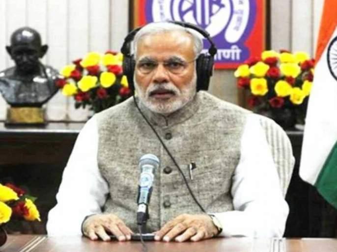 country was saddened by the insult of the tricolor; Narendra Modi's 'man ki baat' | 'यंदा स्वातंत्र्याचे अमृतमहोत्सवी वर्ष, तिरंग्याचा अपमान पाहून देश दु:खी झाला'; मोदींची 'मन की बात'
