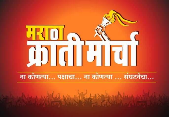 Maratha Kranti Morcha: Live News| Latest Updates On मराठा क्रांती मोर्चा |  Highlights And Coverage By Lokmat.com