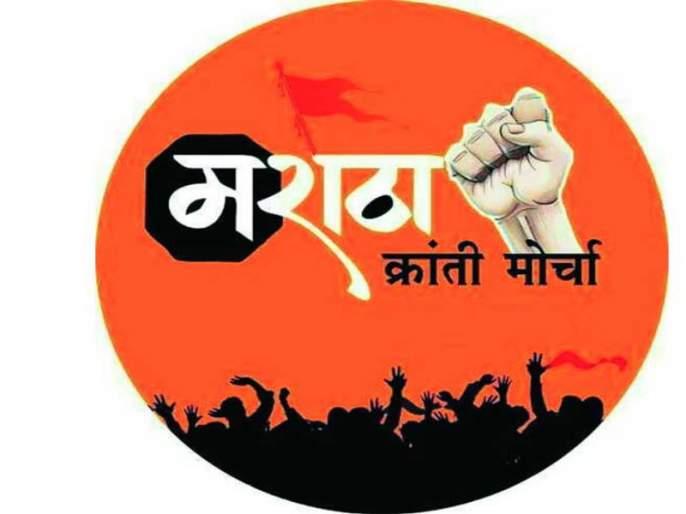 problems by government officers in 'Sarathi' | 'सारथी'मध्ये सरकारी अधिकाऱ्यांचा अडथळा : मराठा क्रांती मोर्चाचा आरोप