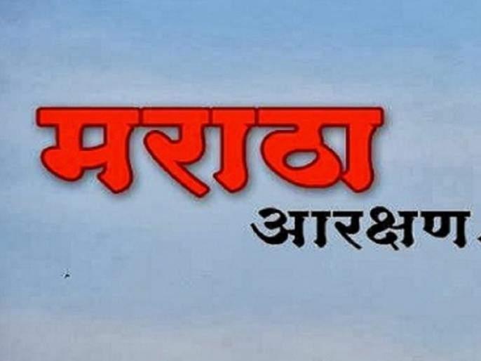 Maratha reservation case: Government's request for a court hearing instead of video   मराठा आरक्षणाचे प्रकरण : व्हिडिओऐवजी प्रत्यक्ष न्यायालयात सुनावणी घेण्याची सरकारची विनंती