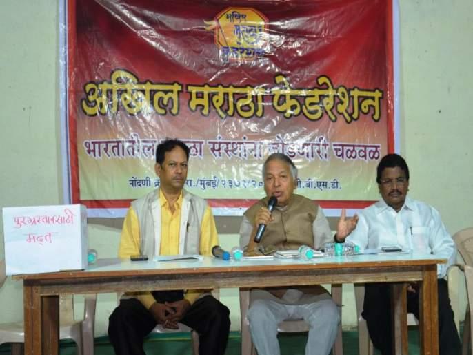 First All-Maratha Conference of Maratha Institutions to be held in Thane on August 8 | २५ऑगस्टलाठाण्यातहोणारदेशभरातीलमराठासंस्थांचेपहिलेअखिलमराठासंमेलन