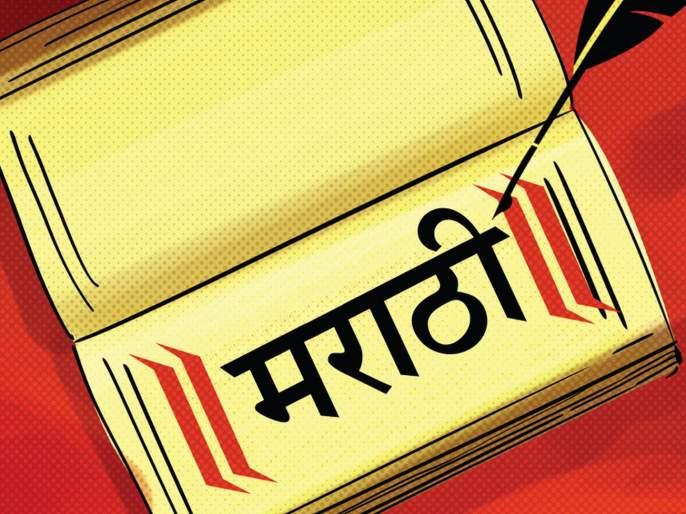 affection about marathi language should be kept alive | मराठीपणाची ज्योत अखंडपणे तेवत ठेवायला हवी