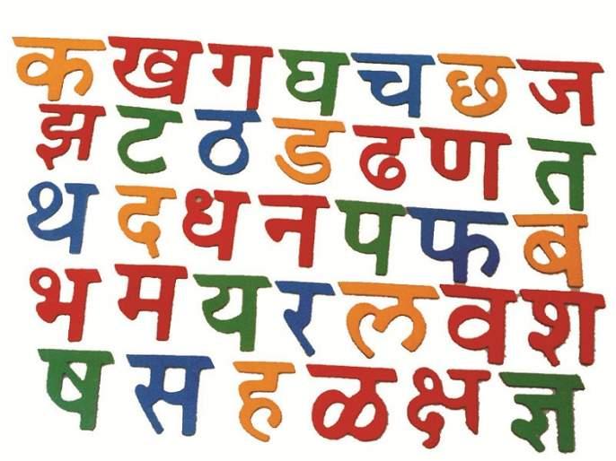Marathi Bhasha Din : Come on, let's write exact Marathi !; With poor grammar, the foundation of a glorious Marathi is weak | चला, अचूक मराठी लिहूया!; तोडक्या व्याकरणामुळे वैभवशाली मराठीचा पाया कमकुवत