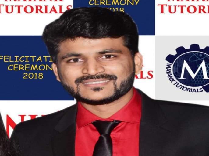 Murder of Mayank Tutorial Owner in ghatkopar | खळबळजनक! मयंक ट्युटोरियलच्या मालकाची हत्या