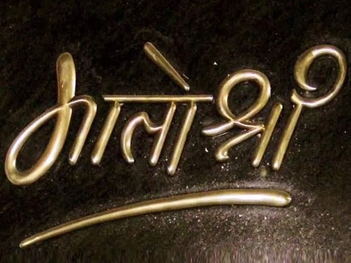 Nilesh Rane said Move Matoshree to Sonia Gandhi house | महाराष्ट्र निवडणूक 2019: 'मातोश्री' आता सोनिया गांधीच्या निवासस्थानी शिफ्ट: निलेश राणे