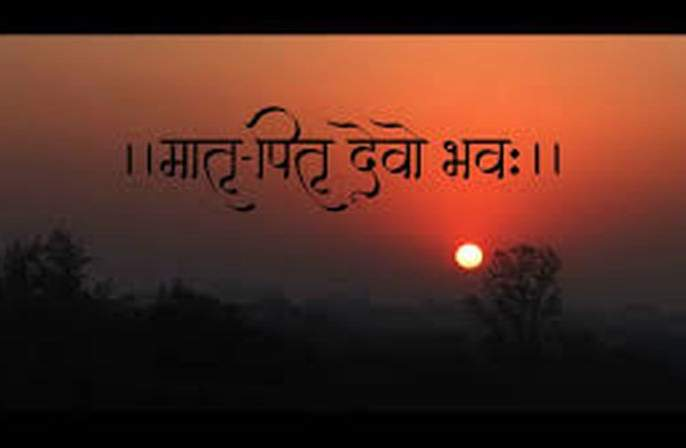 Parents are the first gurus! | आई-वडील हेच पहिले गुरू!