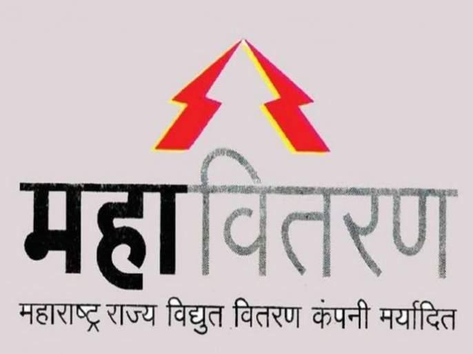 Now, Mahavitaran should handle the work: sensation due to 'SNDL' letter | आता महावितरणनेच काम सांभाळावे : 'एसएनडीएल'च्या पत्रामुळे खळबळ