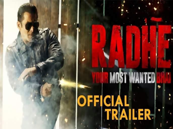 Salman khan film Radhe: Your Most Wanted Bhai Trailer Out | Radhe Trailer : या ट्रेलरमध्ये काय नाही? अॅक्शन आहे, स्वॅग आहे आणि खास म्हणजे सलमान खान आहे!
