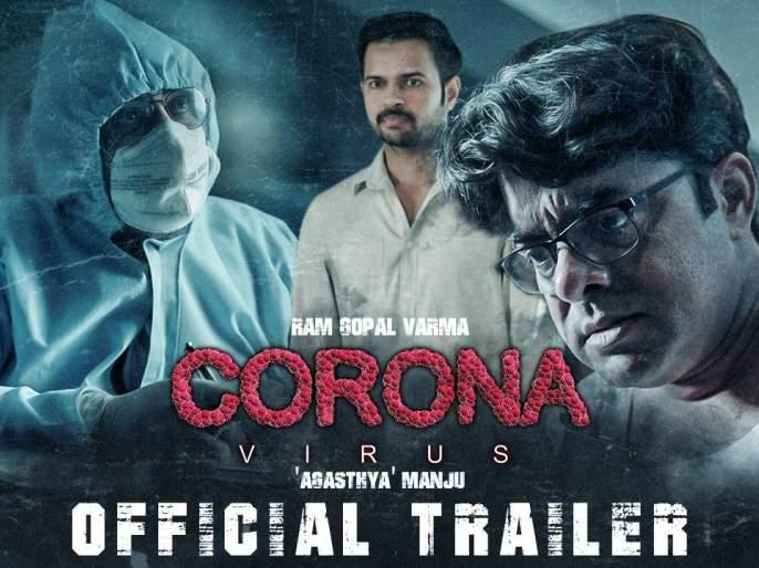 ram gopal varma releases trailer of telugu film corona virus-ram | ना देव...ना कोरोना...! राम गोपाल वर्मा यांनी तयार केला कोरोनावरचा जगातला पहिला सिनेमा, पाहा ट्रेलर