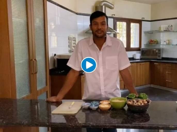 Video : India Test opener Mayank Agarwal turns chef during lockdown period, displays cooking skills svg   Video : टीम इंडियाचा सलामीवीर बनला 'आचारी'; लॉकडाऊनमध्ये करतोय Part Time काम