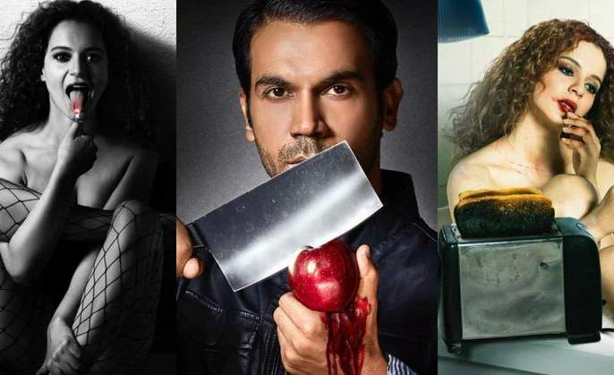 kangana ranaut and rajkummar rao mental hai kya trailer cancelled | 'मेंटल है क्या' सिनेमाचा ट्रेलर लॉन्च इव्हेंट ऐनवेळी रद्द, काय आहे कारण?