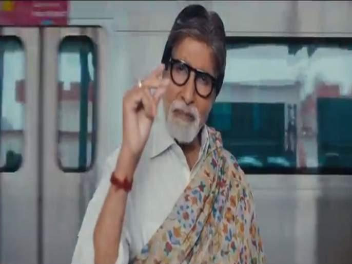 Aarey Forest: Actor And Bollywood Superstar Amitabh Bachchan Praises Mumbai Metro For Urban Transport Efficiency Takes A Dig At Protesters | Aarey Forest: मेट्रो कारशेडला विरोध करणाऱ्यांना बिग बींचा टोला, तुम्ही अगोदर 'हे' काम केलंय का ?