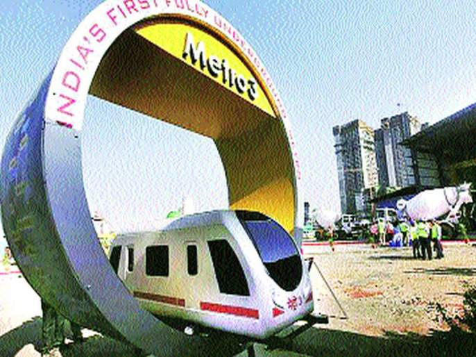 2500 square meters of garden land wants metro   मेट्रोला हवी उद्यानांमधील अडीच हजार चौरस मीटर जमीन