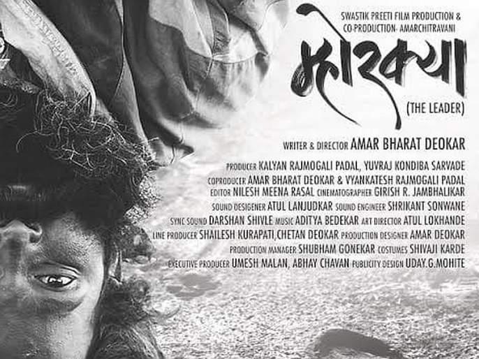 Mhorakya film Selection for 'Kerala International Film Festival' | केरळ इंटरनॅशनल फिल्म फेस्टिव्हलसाठी 'म्होरक्या' चित्रपटाची निवड