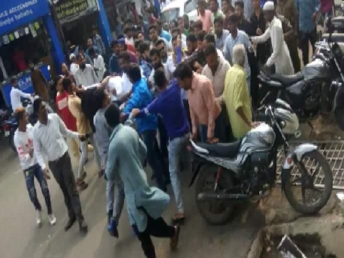 Maharashtra Election 2019 : Supporters of MIM candidates Siddiqui and Qureshi flocked | Maharashtra Election 2019 : एमआयएमचे उमेदवार सिद्दीकी आणि कुरैशी यांचे समर्थक भिडले
