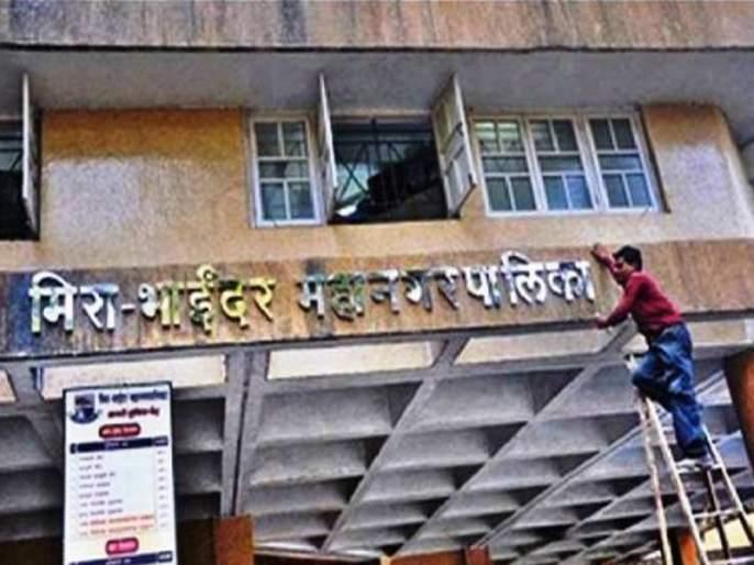 Institutional officers of Mira Bhayander Municipal Corporation were finally transferred | मीरा भाईंदर महापालिकेतील संस्थानिक अधिकाऱ्यांची अखेर बदली