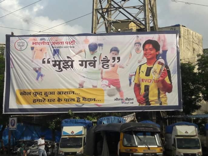 Meera-Bhayandar BJP campaign 'Pride, Jeevan Hua Khushhal' campaign by the panel | मीरा-भाईंदर भाजपाची जाहिरात फलकांद्वारे 'गर्व है, जीवन हुआ खुशहाल'प्रचार मोहीम