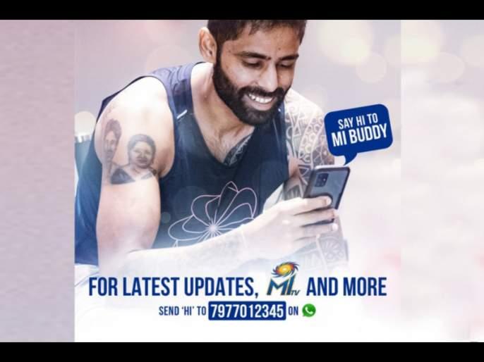 IPL 2020: Now connect with Mumbai Indians on Whatsapp; Check out details | IPL 2020: मुंबई इंडियन्सशी कनेक्ट व्हा Whatsapp द्वारे; MI फॅन आहात तर मग हा नंबर लगेच सेव्ह करा!