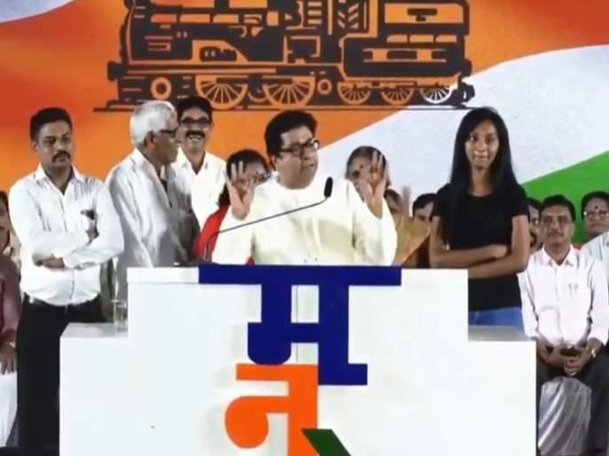 Lok Sabha election 2019: Raj Thackeray Expose pm modi campaign | 'मोदी है तो मुमकिन है' जाहिरातीची राज ठाकरेंकडून पोलखोल, संपूर्ण कुटुंब मनसेच्या व्यासपीठावर