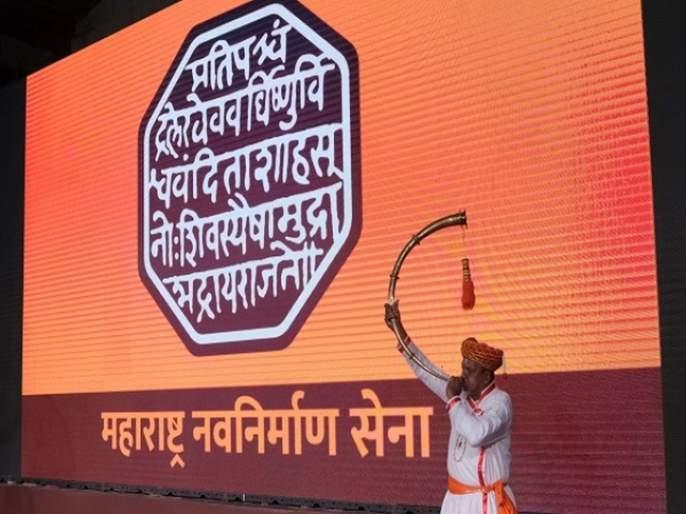 Important meeting of MNS on Tuesday; Preparing to surround Shiv Sena in municipal elections | मनसेची मंगळवारी महत्वाची बैठक; पालिका निवडणुकीत शिवसेनेला घेरण्याची तयारी
