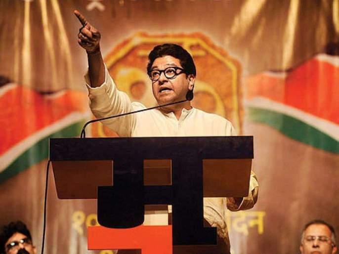 The beginning of Raj Thackeray's speech changed, all my people in MNS rally | राज ठाकरेंच्या भाषणाची सुरुवात बदलली, जमलेल्या माझ्या तमाम ...