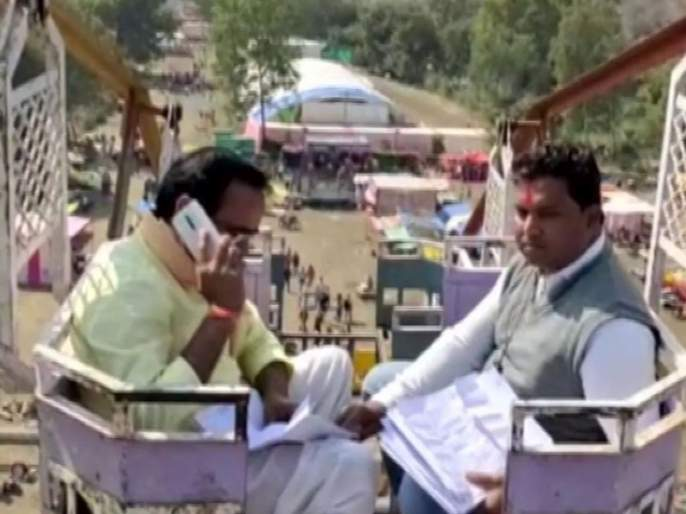 No Mobile Network In Village MP Minister Sits In A 50 Feet High Swing   ...म्हणून 'तो' मंत्री दररोज ५० फूट उंच आकाश पाळण्यात बसतो; तीन तास तिथेच थांबतो