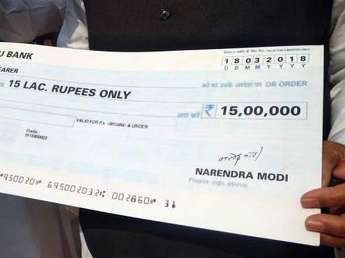 After all, a check of 15 lakhs came! Allocated near of Parliament   'आला रे आला, १५ लाखांचा चेक आला'; संसदेबाहेर झालं वाटप