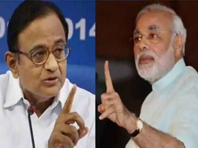 lok sabha election 2019 Chidambaram on bjp | मोदी हे फक्त खोटा प्रचार करतात : पी चिदंबरम