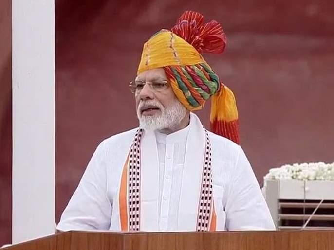 73rd Independence day Pm narendra modi speech live updates | Independence Day Live: दहशतवादाला प्रोत्साहन देणाऱ्यांचा पदार्फाश करत राहणार- मोदी