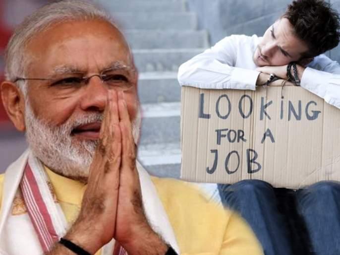 employment falls first time by 9 million in 6 years | धक्कादायक! इतिहासात पहिल्यांदाच 'मोदी राज'मध्ये 90 लाख रोजगार बुडाले