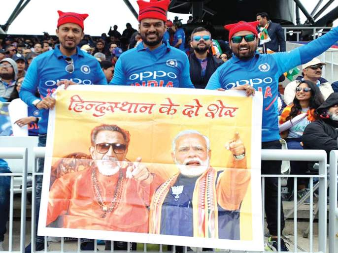 India Vs Pakistan ICC World Cup 2019 cricket fans attended match with pm modi and shiv sena founder balasaheb thackeray photo | India Vs Pakistan Latest News: भारत-पाकिस्तानच्या सामन्यात झळकले बाळासाहेब आणि मोदींचे बॅनर