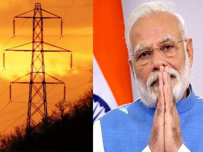 big news for electricity consumers modi government is going to bring new rules easy to get new connections | वीज ग्राहकांसाठी मोदी सरकार आणणार नवा कायदा; पहिल्यांदाच अधिकार मिळणार
