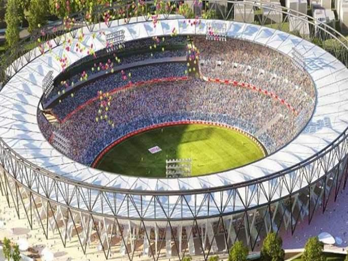 Indian team will play day and night Test at the world's largest stadium in Ahmadabad   जगातल्या सर्वात मोठ्या स्टेडियमवर भारतीय संघ खेळणार दिवस-रात्र कसोटी सामना