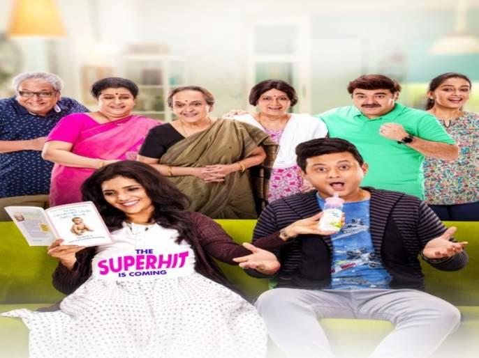 Swapnil Joshi-Mukta Barvecha's 'Mumbai Pune Mumbai-3' meet the audience today | स्वप्नील जोशी- मुक्ता बर्वेचा 'मुंबई पुणे मुंबई-३' 'या' गोष्टीमुळे आहे खास
