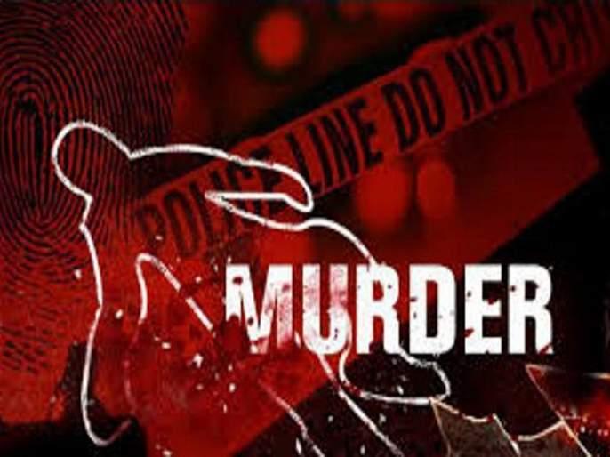 Doubt on character; Husband kills wife | चारित्र्यावर संशय ; पत्नीची हत्या करून मृतदेह शेतात पूरला