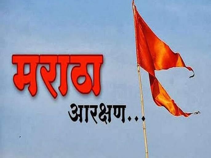 State Government indifferent to non-compliance of Supreme Court order on maratha reservation | सुप्रीम कोर्टाच्या आदेशाचे पालन करण्याबाबत राज्य सरकार उदासीन