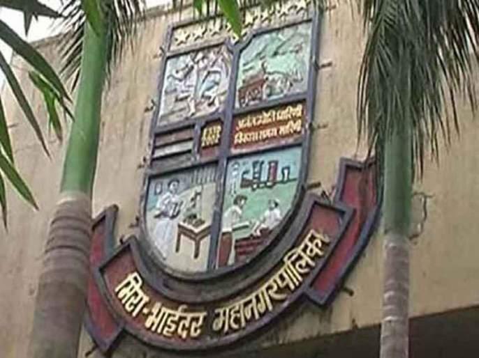 The general meeting of Mira Bhayander Municipal Corporation will be online | मीरा भाईंदर महापालिकेची महासभा ऑनलाईन होणार