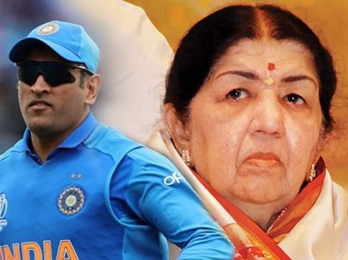 ICC World Cup 2019 : Lata Mangeshkar tweet on MS Dhoni retirement, know what she said | ICC World Cup 2019 : भारताच्या पराभवानंतर लतादीदींचा कॅप्टन कूल धोनीला सल्ला
