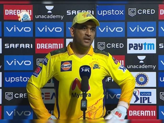 IPL 2021: MS Dhoni 'unhappy' with 7.30 PM start for IPL 2021 games, terms it unfair for teams batting first | IPL 2021 : सामन्यांच्या वेळेवरून महेंद्रसिंग धोनी नाराज; प्रथम फलंदाजी करणाऱ्या टीमला बसतोय फटका