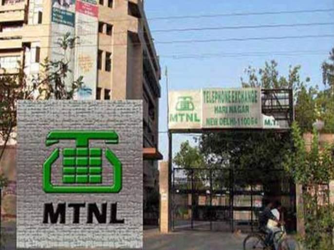 MTNL employees suffer without salary | एमटीएनएल कर्मचारी वेतनाविना त्रस्त